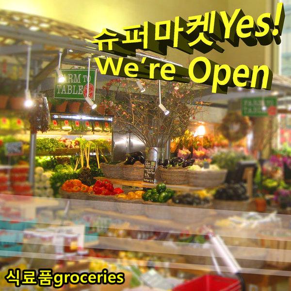 슈퍼마켓Yes! We're Open, by 식료품groceries