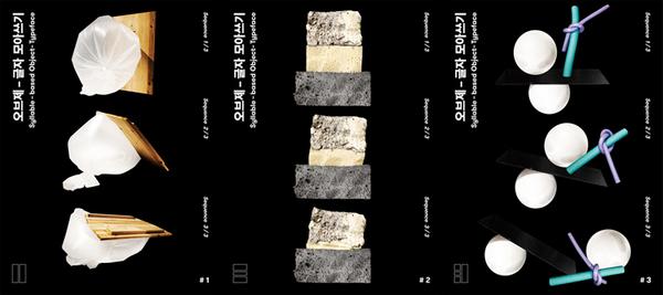 studio-phenomena-graphic-design-itsnicethat-8.jpg?1573561534