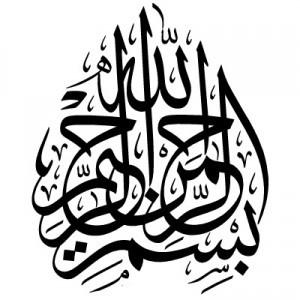 basmala-the-bismillah-phrase-arabic-islamic-calligraphy-71-300x300.jpg