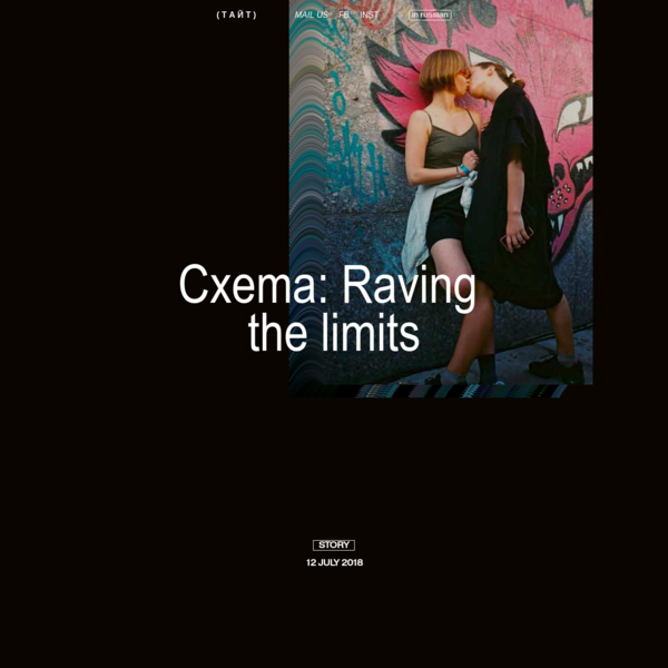 Cxema: Raving the limits
