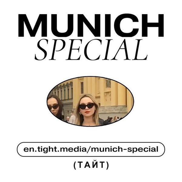 TIGHT introduces the key players of the Munich music scene - labels, bands, self-organized groups and artists who are changi...