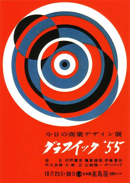 yusaku-kamekura-1955.jpg