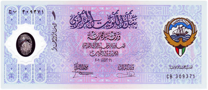 country_currency_kuwait.jpg