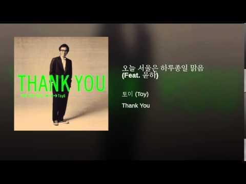 오늘 서울은 하루종일 맑음 (Feat. 윤하)