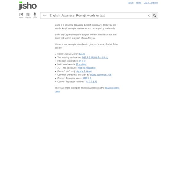 Jisho.org: Japanese Dictionary