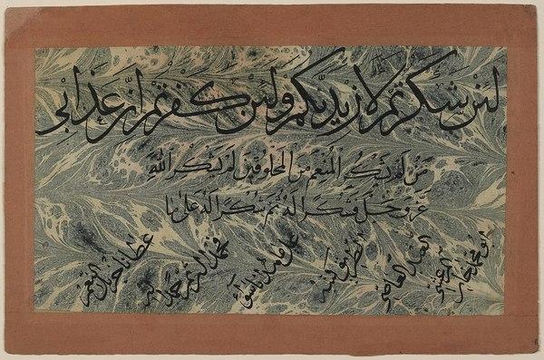 Calligraphic Panel; Qur'an