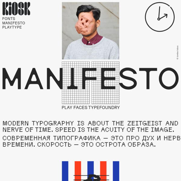KIOSK / Manifesto