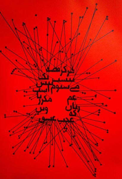 arabic-type.jpg