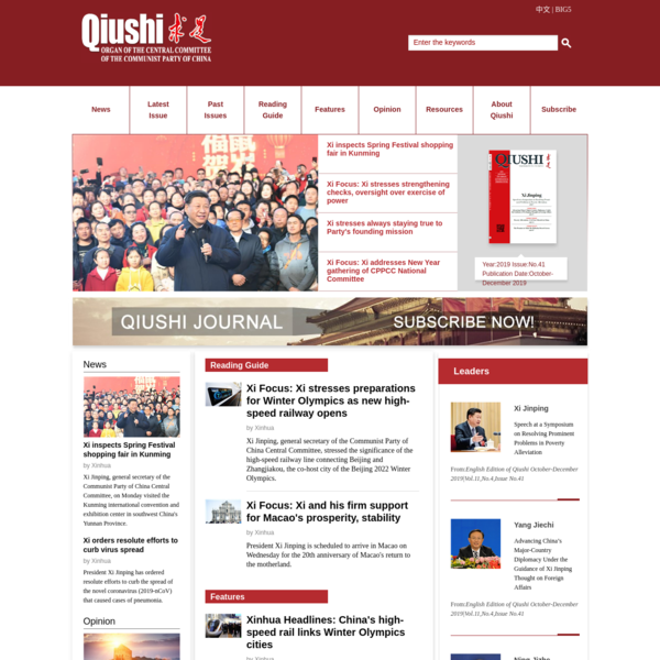 Qiushi Journal Online - News | Reading Guide | Features | Opinion | English.qstheory.cn