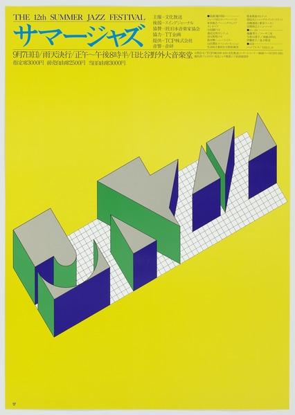 Takenobu Igarashi, 12th Summer Jazz Festival, 1980