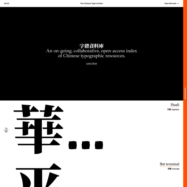 The Chinese Type Archive / 字體資料庫