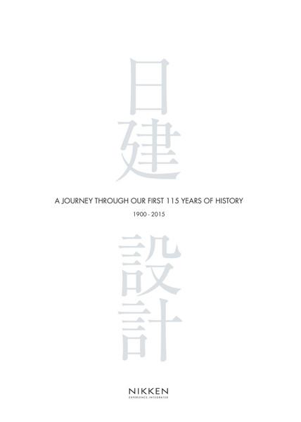 115yrs_history_180926.pdf