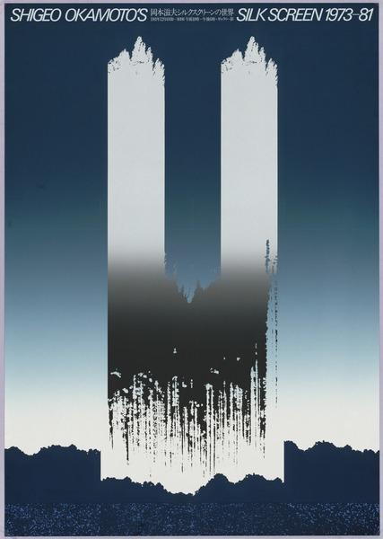 Shigeo Okamoto's Silkscreen 1973-81 1981