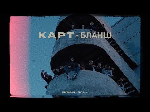 "Питерский ЩИТ x EFIR: tapes | ""КАРТ БЛАНШ"""