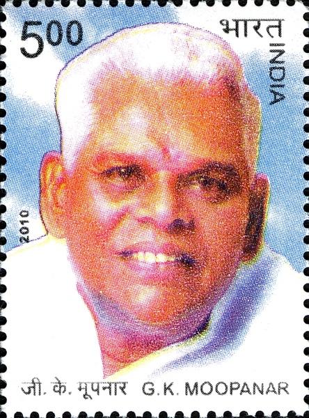 gk_moopanar_2010_stamp_of_india.jpg