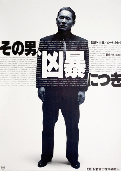 Violent Cop by Takeshi Kitano