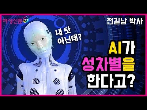 [AI가 가져올 미래] ③ 여성이 AI를 선점하는 방법