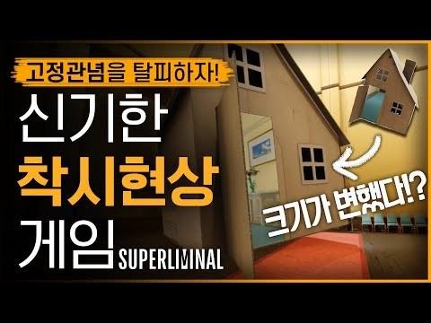 정말로 신기한 착시현상 게임 (슈퍼리미널/ Superliminal)