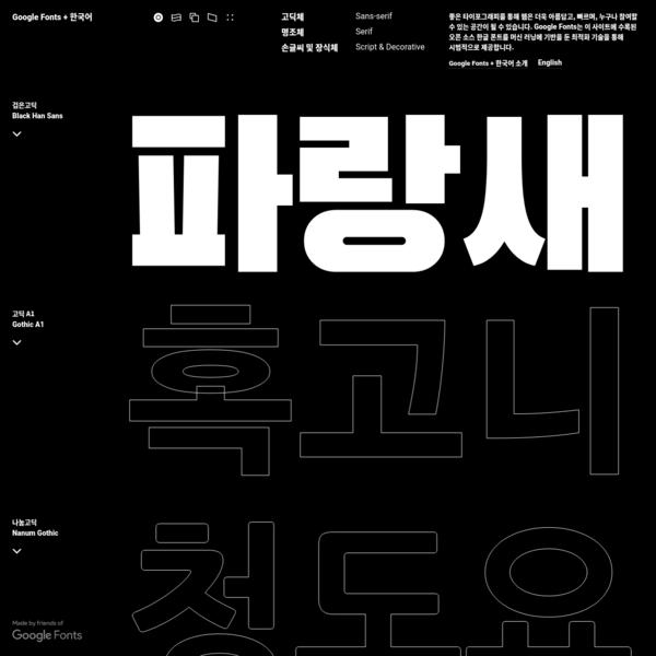 Google Fonts + 한국어 * Google Fonts + Korean