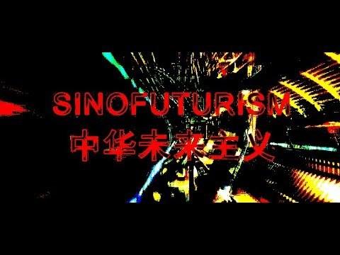 Sinofuturism 中华未来主义 (1839 - 2046 AD) by Lawrence Lek 陆明龙