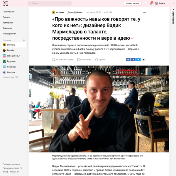 """""""Про важность навыков говорят те, у кого их нет"""": дизайнер Вадик Мармеладов о таланте, посредственности и вере в идею - Исто..."""