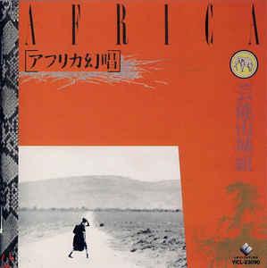 Geinoh Yamashirogumi - Africa Genjoh (1994