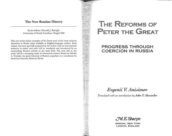 2_anisimov-reforms_of_peter_i.pdf