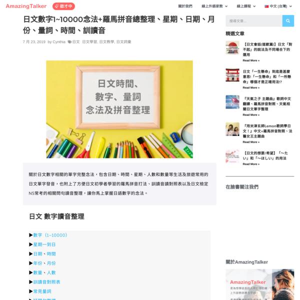 日文數字1~10000念法+羅馬拼音總整理、星期、日期、月份、量詞、時間、訓讀音