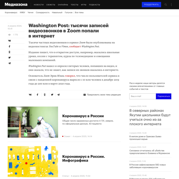 Washington Post: тысячи записей видеозвонков в Zoom попали в интернет