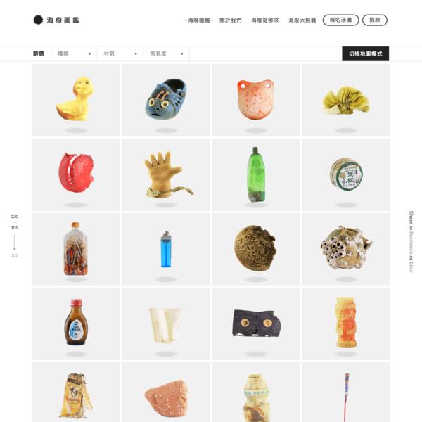 海廢圖鑑 | 台灣第一本海洋廢棄物百科