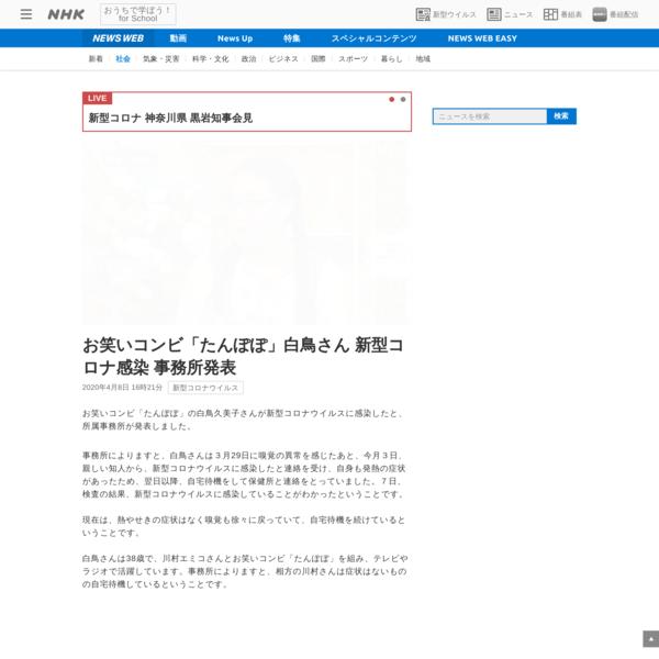 お笑いコンビ「たんぽぽ」白鳥さん 新型コロナ感染 事務所発表 | NHKニュース