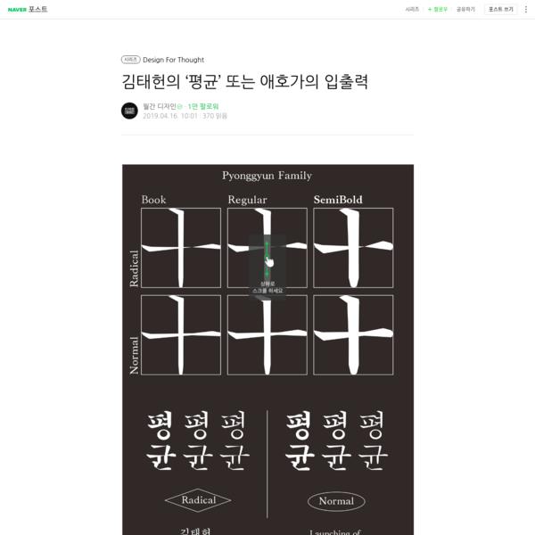 김태헌의 '평균' 또는 애호가의 입출력