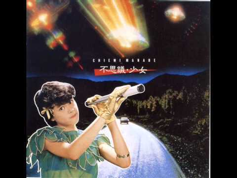 """Chiemi Manabe - Untotooku (真鍋ちえみ うんととおく) Fushigi Shoujo (不思議・少女) 1982 This song was produced by Haruomi Hosono of YMO and shares a big similarity to the Tony Mansfield produced New Musik song """"Here Come the People""""."""
