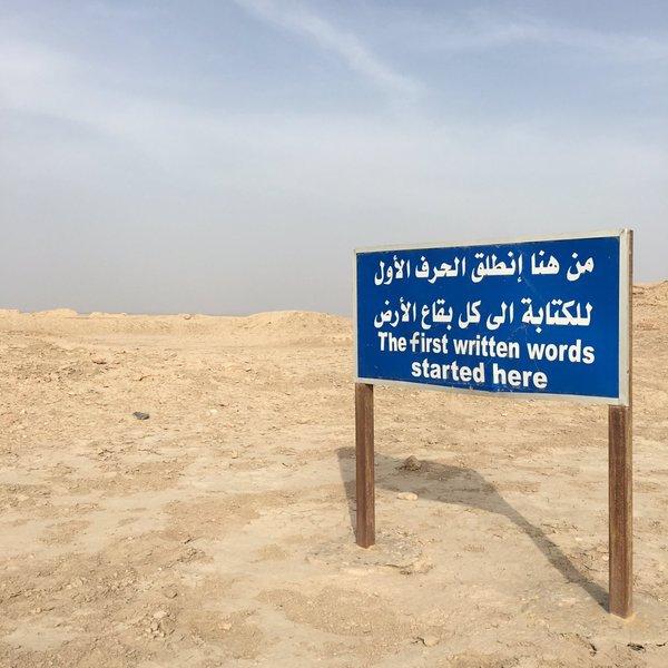 Uruk, Irak