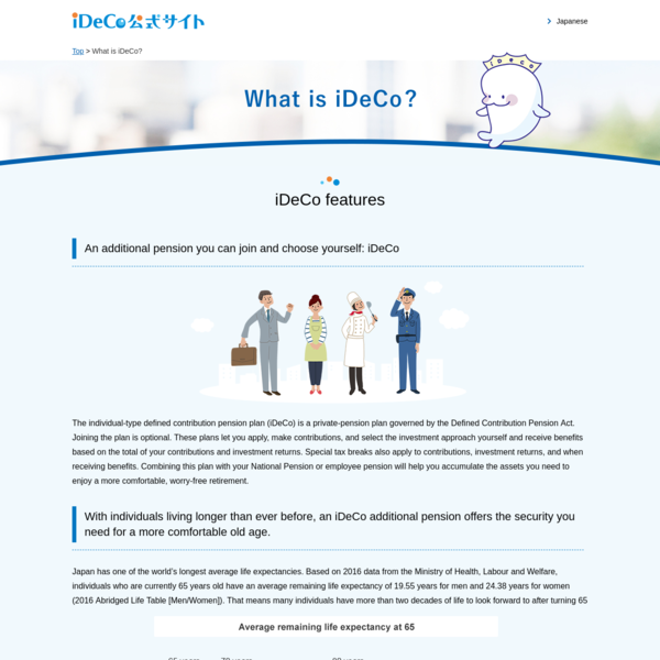 What is iDeCo?| IDeCo official site| iDeCo, a step you can take now to secure your future after retirement | National Pensio...