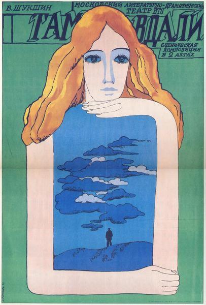 Elena Simonova, Vasily Shukshin. Far Away... VTO Literary-Dramatic Theatre, Moscow, 1977