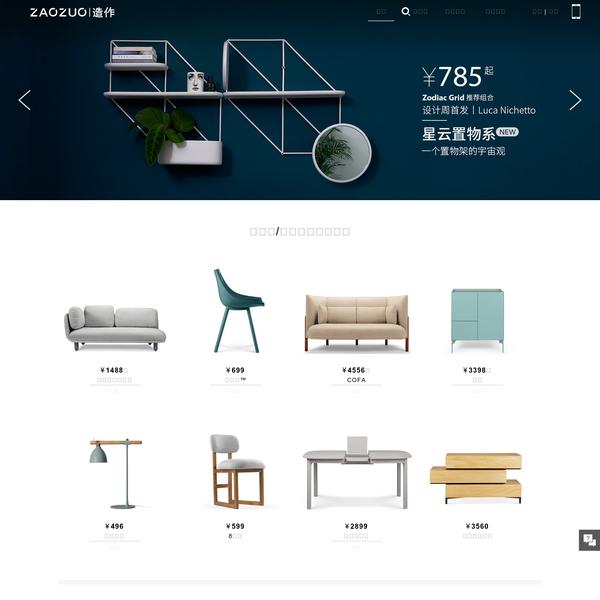 """造作-国际设计家居品牌,联合27国82位设计大师与8省51精工大厂为新中产阶级提供""""世界设计"""",""""精细品质""""和""""适中价格""""的家具家居产品。"""