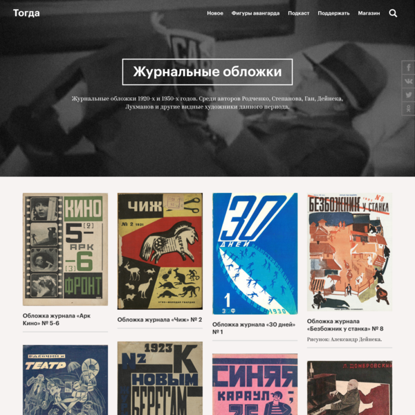 russian magazine cover archive