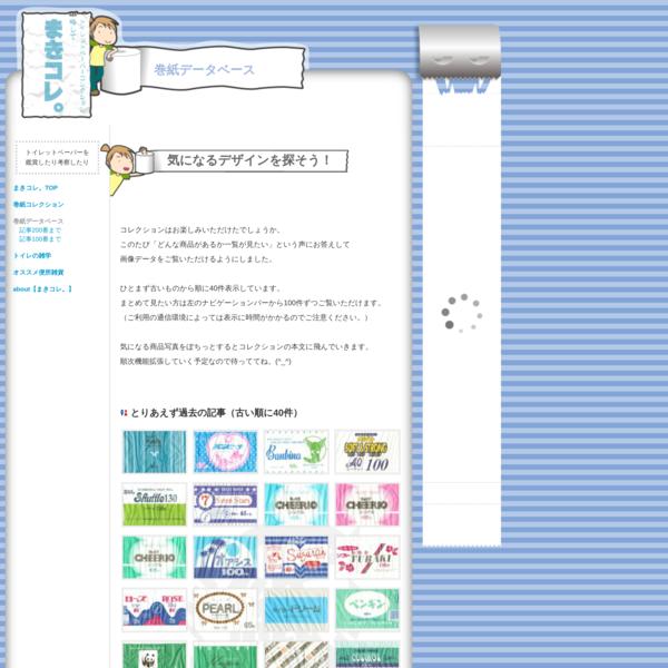 japanese toilet paper design database