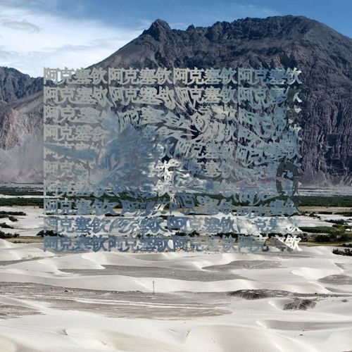Soda Plains - Firmiana Simplex by DISmagazine
