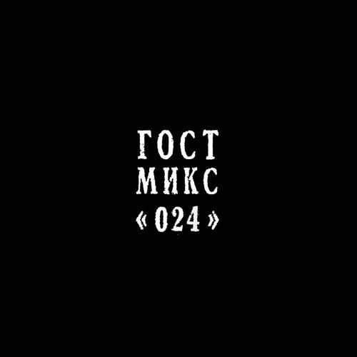 ГОСТМИКС 024: ᕦ(ò_óˇ)ᕤ by Gost Zvuk Records