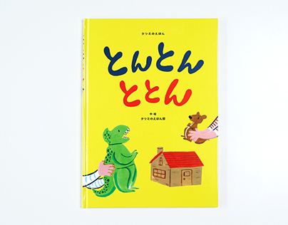 """picture book """"Tonton toton"""""""