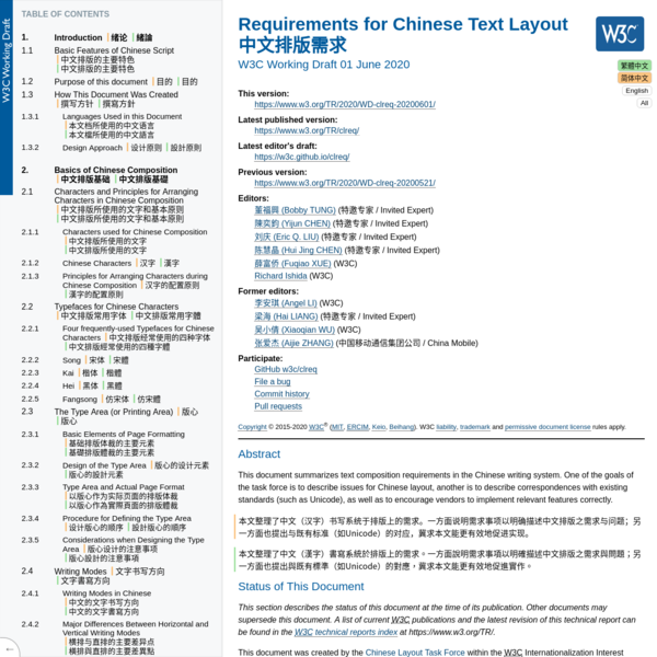 Requirements for Chinese Text Layout中文排版需求