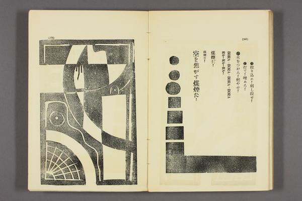 hagiwara_kyojiro_shikei_senkoku_2nd_ed-104.jpg