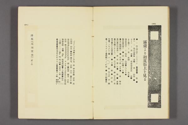 hagiwara_kyojiro_shikei_senkoku_2nd_ed-109.jpg