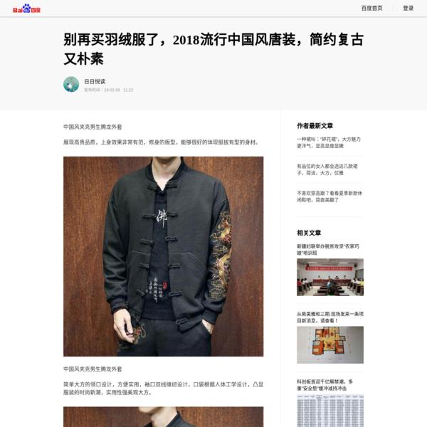 别再买羽绒服了,2018流行中国风唐装,简约复古又朴素