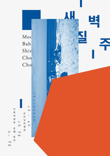 shrimpchung_dawn_small_600.png