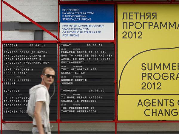 1671904-inline-strelka-signage-3.jpg