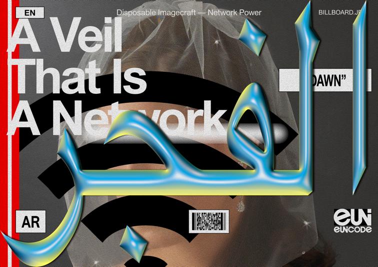 softpower_veil.jpg
