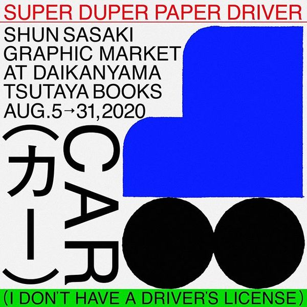 "SHUN SASAKI GRAPHIC MARKET ""SUPER DUPER PAPER DRIVER"" AT DAIKANYAMA TSUTAYA BOOKS 8/5-8/31 代官山蔦屋書店のスペースをお借りして印刷物の展示販売をします。 ど..."